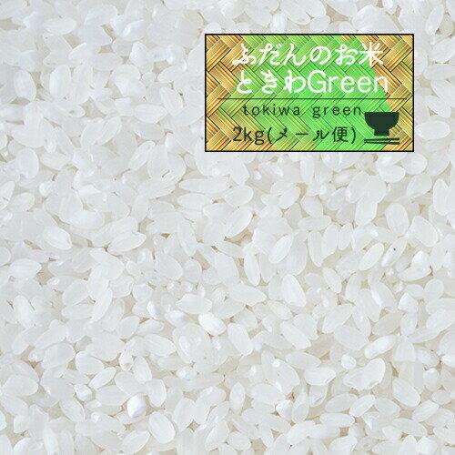 米 2年産 青森県産 ときわGreen 白米2kg レターパック お試し/サンプル/...