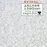 (予約)令和元年産 青森県産『ときわGreen 』白米27kg(5kg×5、2kg)米 30kg 送料無料 人気 お米 精米 安い 玄米 30キロ 精米分 小分け
