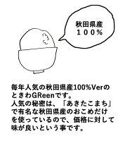28年産・秋田県産『ときわGreen 』白米27kg(9kg×3袋)