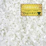 米 10kg 送料無料 人気 お米 精米【1年産 青森県産 つがるロマン 白米10kg(5kg×2)】 安い 10キロ 小分け