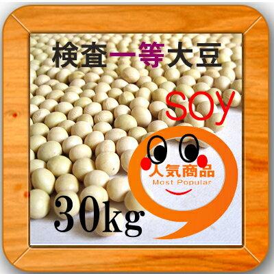 ▲28年産 青森県産おおすず検査一等大豆30kg(2斗)