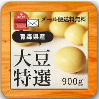 青森県産おおすず大豆特選900g