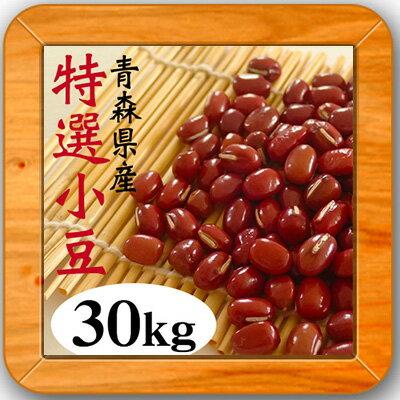 ▲28年産 小豆特選30kg 青森県産 あずき 送料無料