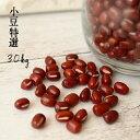 小豆 豆 1年産 青森県産 小豆特選 30kg 国産 あずき