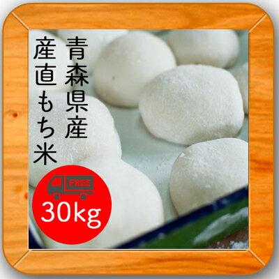 産直もち米(白米)30kg