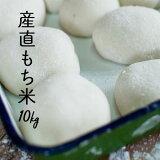 米 10kg 送料無料 もち米【産直もち米 白米10kg(5kg×2)】小分け モチ米 糯米 餅 10キロ オリジナル