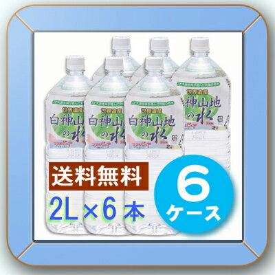 白神山地の水2リットル×6本入り6ケース(計36本)