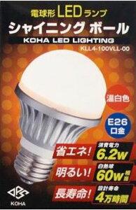 E26口金 軽量・コンパクトサイズ 60W相当 温白色【LED】KLL4-100VLL-00