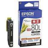 【EPSON】インクカートリッジ ICBK80L [ブラック/増量タイプ](2368527)※代引不可