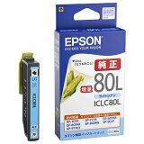 EPSON エプソンインクカートリッジ ICLC80L ライトシアン 増量タイプ ICLC80L(2368531)代引不可 通常送料1万円未満