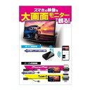 Kashimura(カシムラ)KD-199 Miracastレシーバー HDMI/RCAケ...