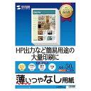 SANWA SUPPLY サンワサプライインクジェットファイン用紙 薄いつやなし JP-EM2NA4N(2408118)