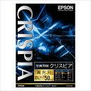 EPSON エプソン写真用紙クリスピア 高光沢 2L判 50枚 K2L50SCKR代引不可 通常送料1万円未満