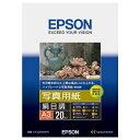 【EPSON】写真用紙[絹目調] (A3/20枚) KA320MSHR(2189089)※代引不可 【送料区分:通常送料(1万円未満)】