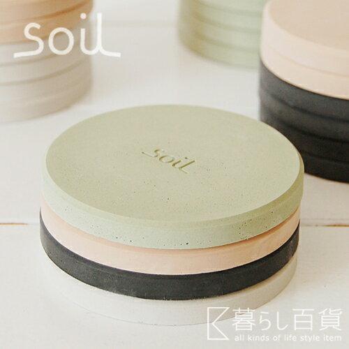soil コースター丸型