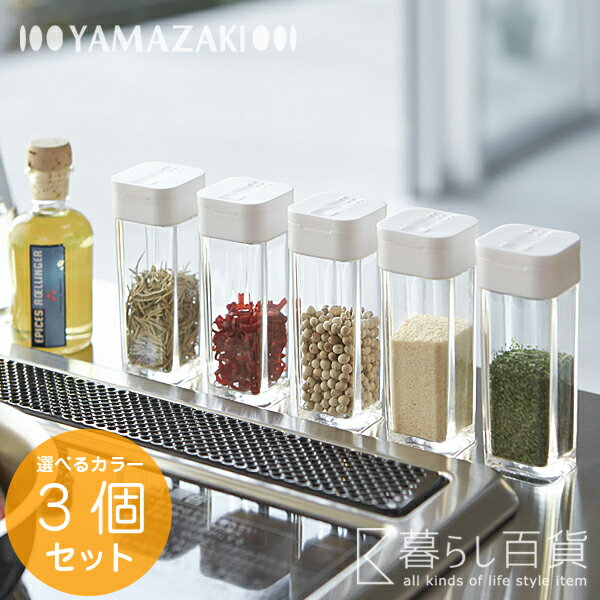 Yamazaki tower スパイスボトル(選べる3個セット)