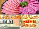 【いい肉屋】九州産 黒毛和牛<福袋>肩ロース・霜降りもも赤身...