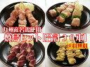 【いい肉屋】国産若鶏▲焼鳥セット[合計30本]焼き鳥・串焼きが旨い★ヤキトリのタレ付き♪【送料無料】 - いい肉屋 楽天市場店