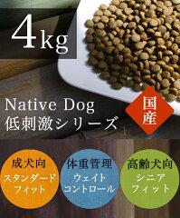 NativeDog 国産・低刺激4kg【送料無料】