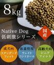 【国産】ネイティブドッグ 低刺激 ドッグフード 8kg(4kg×2)【送料無料】※沖縄は送料別