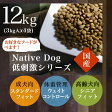 Native Dog 国産・低刺激12kg(3キロ×選べる4袋)【送料無料】