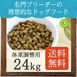 Native Dog プレミアムチキン 体重調整用24kg(3kg×8)【送料無料】