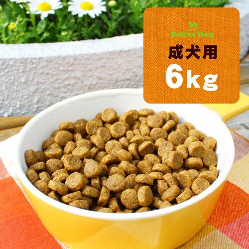 ネイティブドッグプレミアムチキン成犬用6kg(3kg×2)