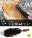 【プロ仕様】全犬種対応!名門ブリーダーの理想的な用品高級ドイツ製つや出し天然豚毛 ブラシ ...