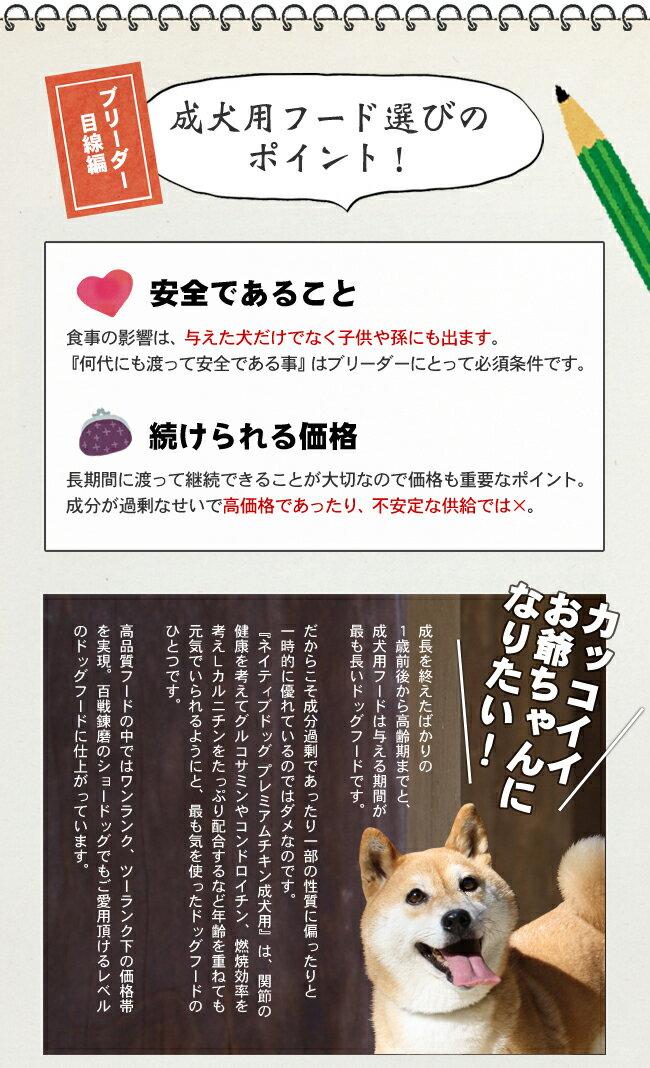 ネイティブドッグ プレミアムチキン 成犬用 12kg(3kg×4) 送料無料/沖縄は送料別