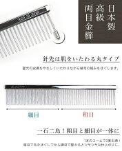 中サイズ:高級両目金櫛(コーム)