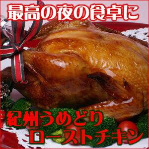クリスマス特集2011最高の夜にしたいから・・紀州うめどりローストチキン(鶏1羽を丸焼き)