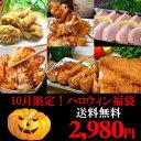 【鶏肉】10月限定販売★【送料無料】ハロウィン福袋ハロウィンパーティーにおすすめ!【ハロウィン】