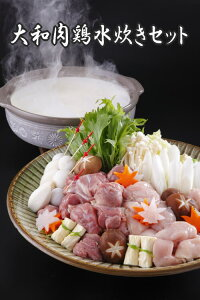 【鶏肉】大和肉鶏 水炊きセット【楽ギフ_包装】【楽ギフ_のし】【楽ギフ_のし宛書】