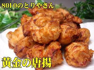 【鶏肉】大和肉鶏使用「黄金の唐揚」