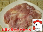 【お買い得パック1kg】丹波若どりもも肉(兵庫県産)