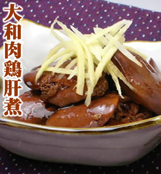 【鶏肉】大和肉鶏肝煮(200g)【RCP】