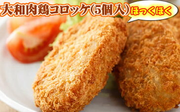 大和肉鶏コロッケ(5個入り)【RCP】