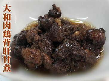 【鶏肉】大和肉鶏背肝甘辛煮(250g)【RCP】