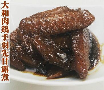 【鶏肉】大和肉鶏手羽先甘露煮(250g〜280g)【RCP】