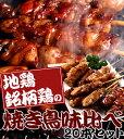 楽天【鶏肉】ご家庭で焼鳥屋さん!?簡単調理がGOOD!もちろん送料無料でお届け★地鶏・銘柄鶏焼き鳥20本入り味比べセット美味い鶏肉ならおまかせ下さい。【RCP】