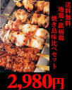 当店NO1の商品!焼鳥味比べ限定500セット!今なら大和肉鶏の焼き鳥オマケ付き送料無料でお届け...