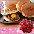【母の日フラワーギフト】鉢植えセット「花菓蔵 栗どら焼き〜ありがとう焼印入り〜」