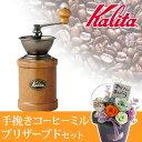 【父の日フラワーギフト】プリザーブドセット「手挽きコーヒーミル」