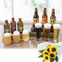 父の日 花束セット「北海道地ビール飲みくらべ」