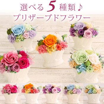 選べる5種類♪プリザーブドフラワー