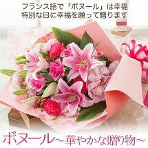 花束「ボヌール〜華やかな贈り物〜」