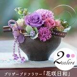 【HANARI】プリザーブドフラワー「花咲日和」