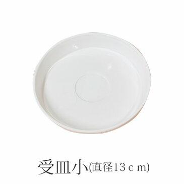 受け皿小(直径13cm)白プラスチック【植物と同梱可・単品購入不可】[g-ukezaras]