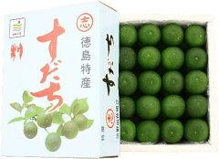 徳島特産 いい香りのすだち1kg進物箱2Lサイズ