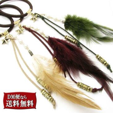 ヘアゴム スター 星 パール 真珠羽根 フェザー 革 レザーKS36002 髪飾り